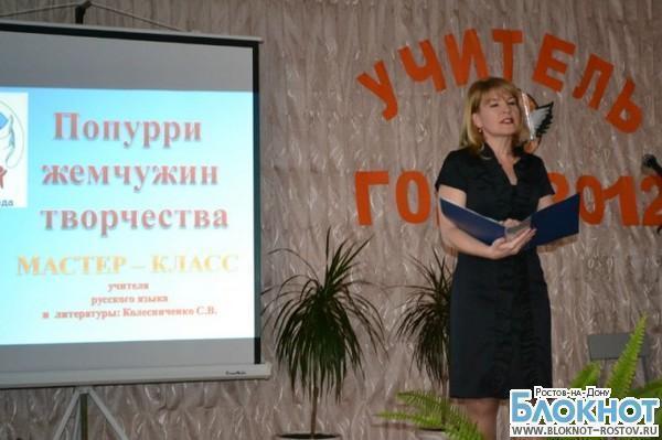 Педагог из Ростовской области стала одной из победительниц конкурса «Учитель года России — 2013»