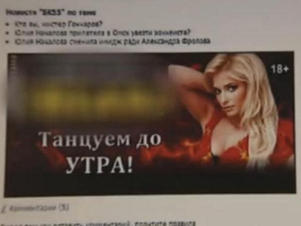 Ростовчанка Татьяна Котова подает в суд на стриптиз-клуб, разместивший ее фото в рекламе