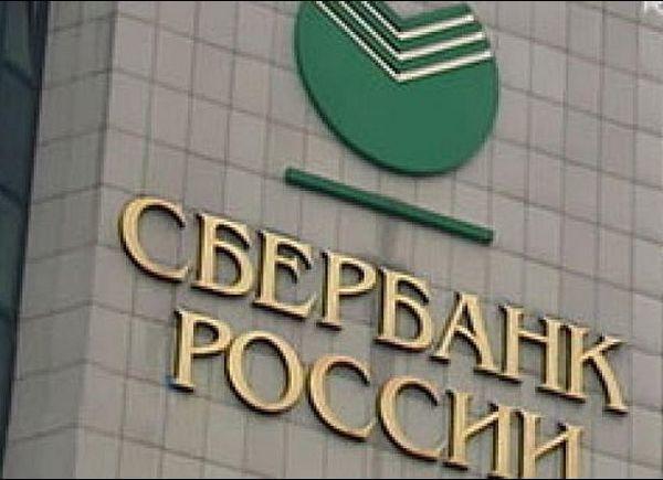 Ростовское УФАС возбудило дело в отношении Сбербанка за комиссию при оплате коммуналки