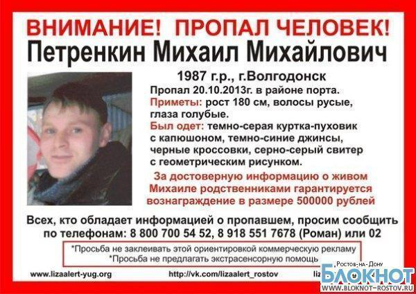 За информацию о пропавшем 26-летнем волгодонце заплатят полмиллиона рублей