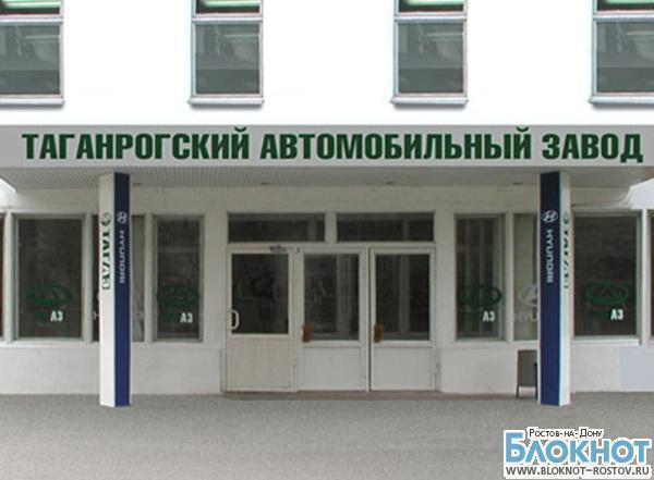 В Таганроге продолжаются массовые увольнения рабочих автомобильного завода