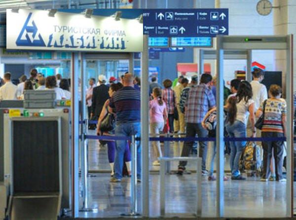 Закончена эвакуация туристов обанкротившегося туроператора «Лабиринт»