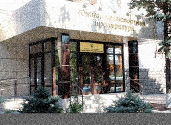 Транспортные прокуратуры Крыма войдут в состав Южной транспортной прокуратуры