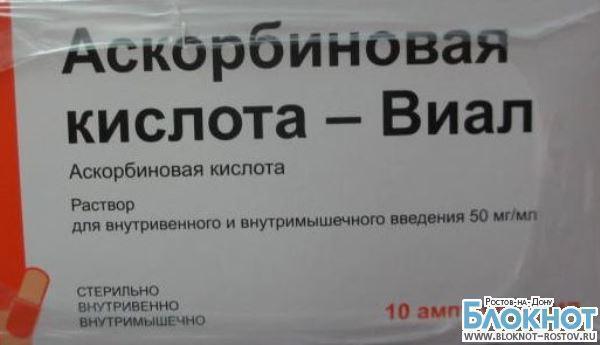 В Ростовской области в ампулах «Аскорбиновая кислота-Виал» нашли осколки стекла