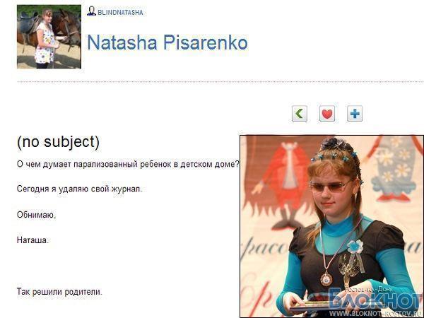 Школьница из Ростова, написавшая письмо Путину, удалила свой блог в ЖЖ