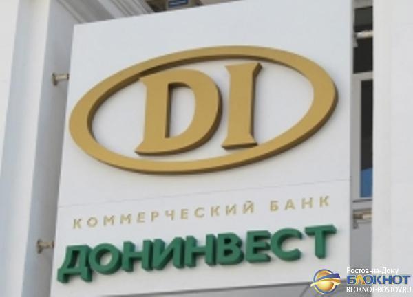 Арбитражный суд признал ростовский банк «Донинвест» банкротом