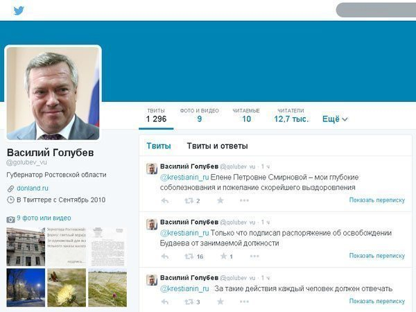 Губернатор Василий Голубев отстранил от должности чиновника, совершившего смертельное ДТП