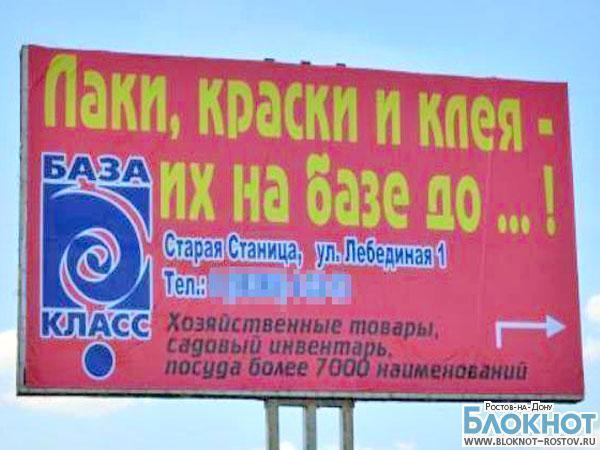 В Ростовской области за намек на мат в рекламе фирме грозит штраф