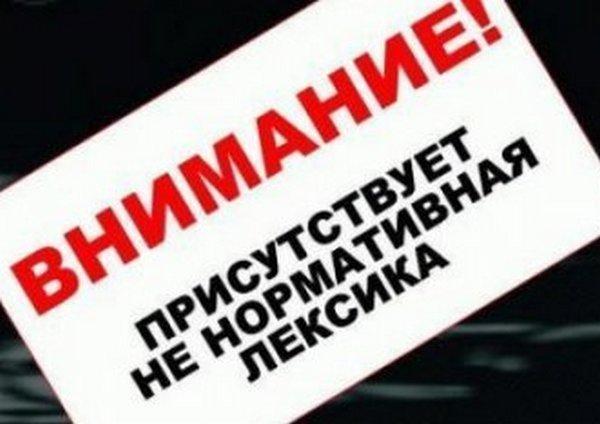 Подписан закон о запрете мата в СМИ, кино и на концертах