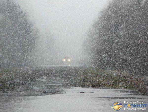 В Ростовской области ожидаются дождь и мокрый снег