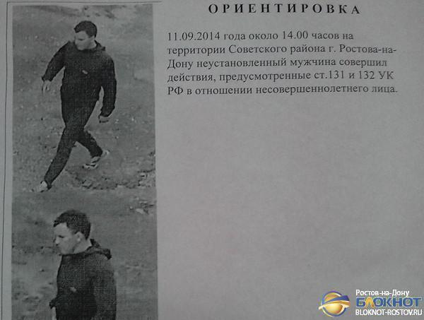 Появилось видео с педофилом, изнасиловавшим ростовскую школьницу