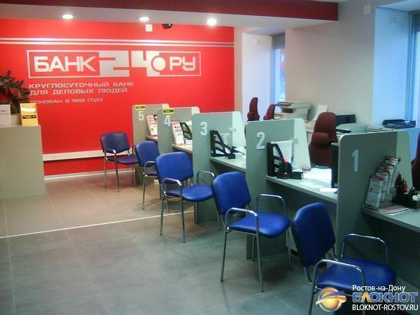 ЦБ РФ отозвал лицензию у «Банка24.ру», имевшего отделение в Ростове-на-Дону