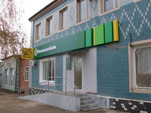 Россельхозбанк открыл новый офис в Ростовской области