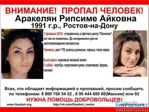 В Ростове разыскивают девушку, которая пропала по дороге в фитнес-клуб