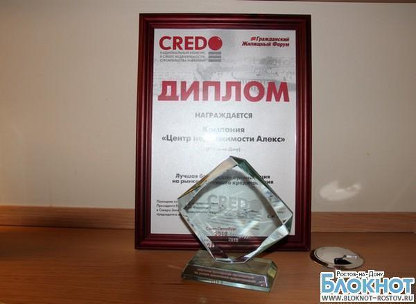 Ростовский центр недвижимости «Алекс» победил в престижном Национальном конкурсе Credo-2013