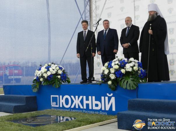В Ростовской области положили начало строительству аэропорта Южный. Фоторепортаж