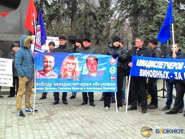 В Ростове авиадиспетчеры вышли на митинг в поддержку арестованных коллег