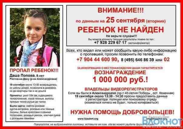 Похититель говорил 9-летней Даше Поповой, что убьет ее, если не получит выкуп