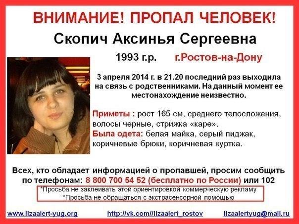 В Ростове разыскивают 20-летнюю девушку, пропавшую три дня назад