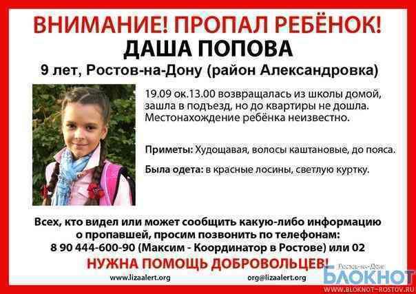 9-летняя Даша Попова пропала в Ростовской области