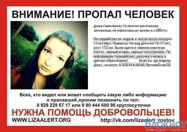 Пропавшая 13-летняя Даша Симогаева найдена в Шахтах