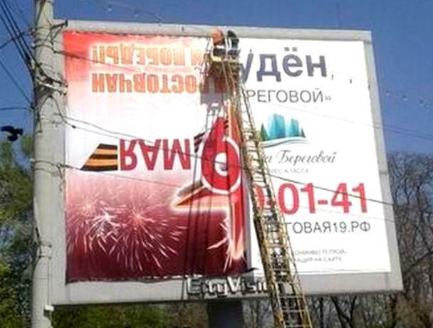 Перевернутое поздравление с Днем Победы на Театральной площади высмеяли жители Ростова