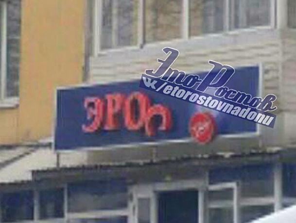 Курьезный переворот в секс-шопе Ростова вызвал совет спасаться «Виагрой»