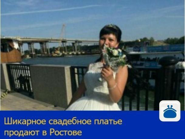 Шикарное свадебное платье продают в Ростове