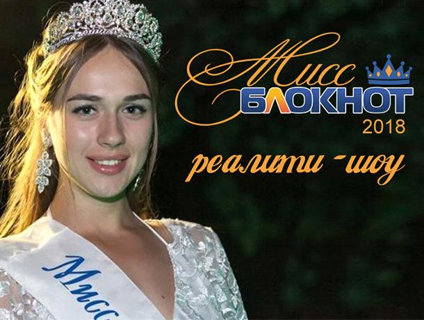 Начался прием заявок на конкурс «Мисс Блокнот Ростов-2018». Выиграй 50 тысяч рублей!