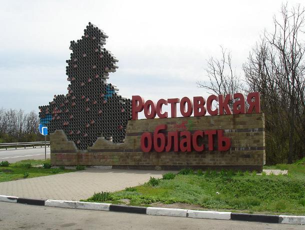 Календарь: 13 сентября исполнилось 82 года со дня образования Ростовской области