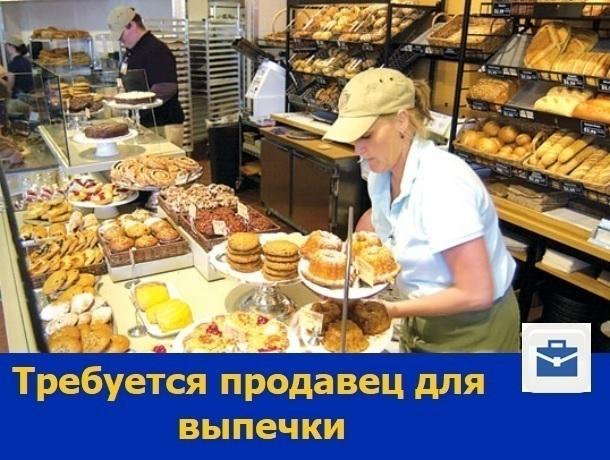 В Ростове требуется продавец выпечки