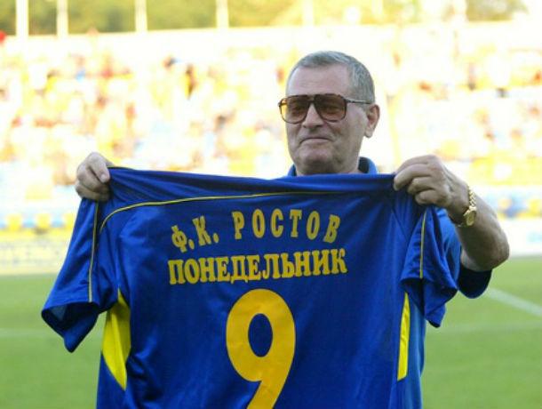 Стадиону «Ростова» будет присвоено имя Виктора Понедельника
