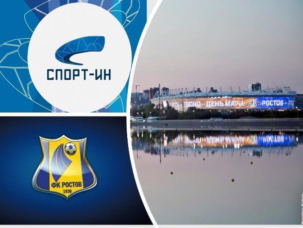 Арена раздора: ФК «Ростов» и «Спорт-Ин» поругались из-за стадиона