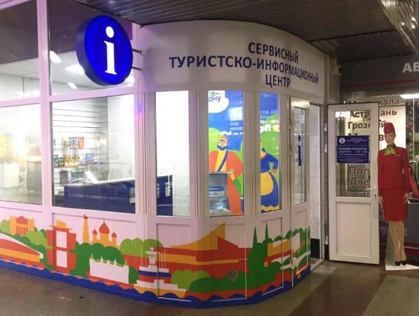 Новый турцентр в здании ЖД вокзала познакомит гостей Ростова с городом