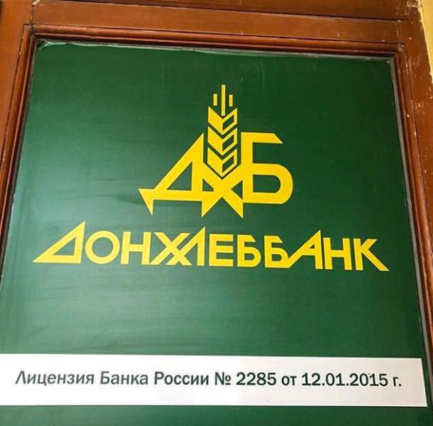 Ростовский банк лишился лицензии