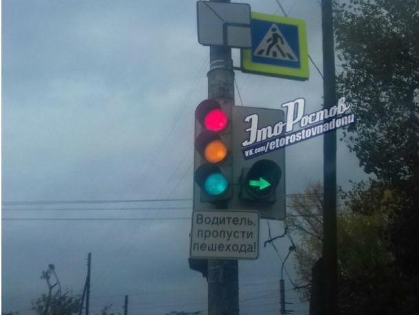 «Езжай куда хочешь»: светофор-анархист озадачил ростовских автолюбителей