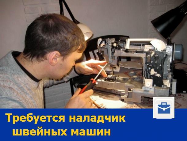 В большой штат ростовской компании требуется наладчик швейных машин