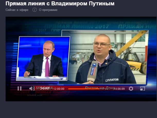 В.Путина  пригласили наоткрытие аэропорта Платов