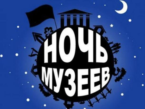 Чайная церемония, путешествие в прошлое, праздник бабочек ждут участников акции «Ночь музеев» в Ростовской области