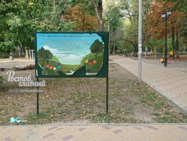 Вандалы, уничтожающие новый сквер, вызвали острое чувство стыда у ростовчан