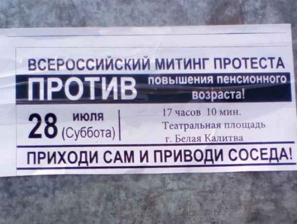 На митинг против пенсионной реформы собирают коммунисты народ в Ростовской области