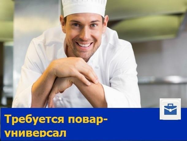 Универсального повара примет на работу с достойными условиями столовая Ростова