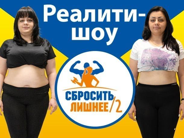 Приглашаем похудеть за 90 дней