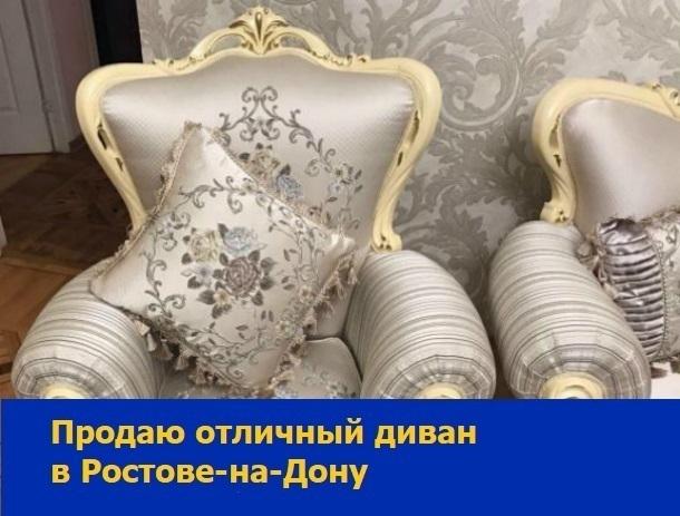 Качественный диван в отличном состоянии продается в Ростове