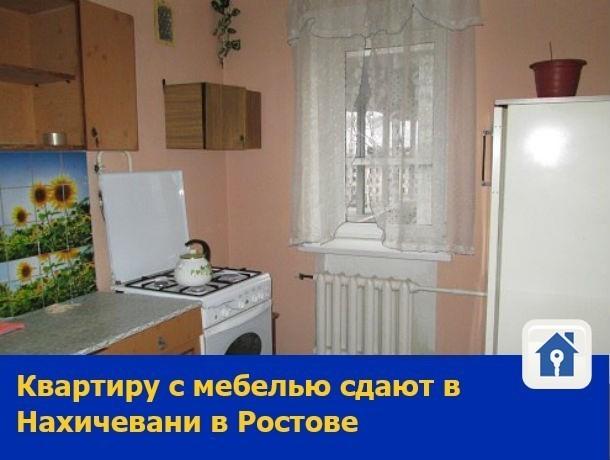 Квартиру с мебелью сдают в Нахичевани в Ростове