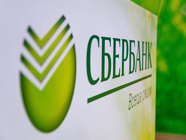 ПАО Сбербанк повысил ставки по рублевым вкладам от 0,15 до 0,60 процентного пункта