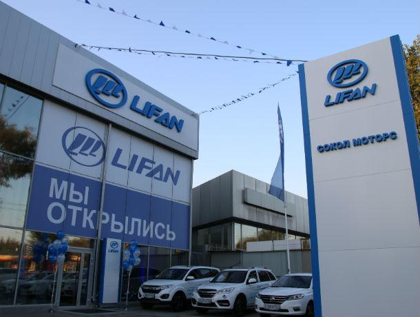Открылся новый дилерский центр    LIFAN СОКОЛ МОТОРС в Ростове-на-Дону