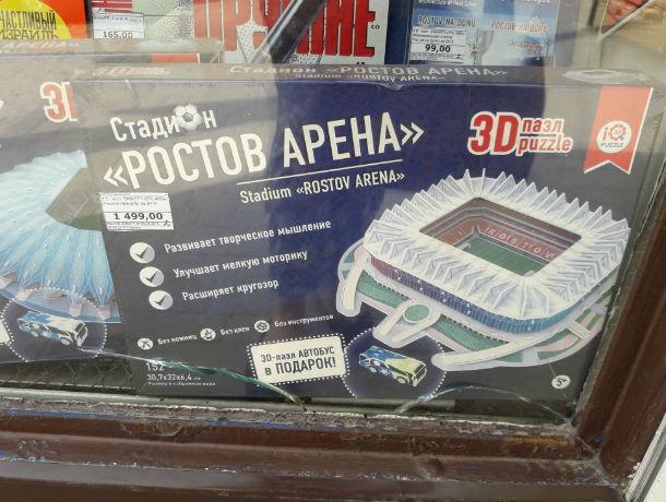 Цены на игрушечную «Ростов Арену» взбесили местных покупателей