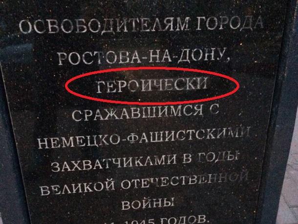 Пропавшая буква вернулась на памятник воину-освободителю в Ростове