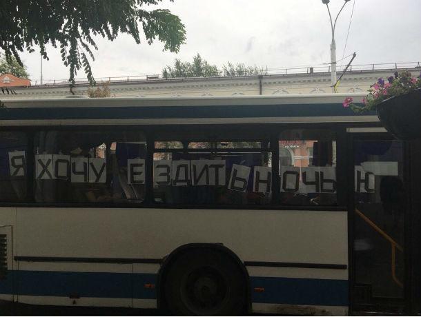 Ростовские автобусы изъявили желание работать по ночам